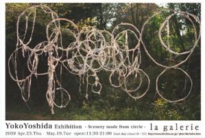 吉田容子「輪で作る景色」展