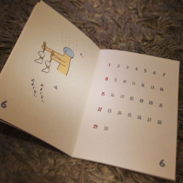 makomo2014カレンダー中身