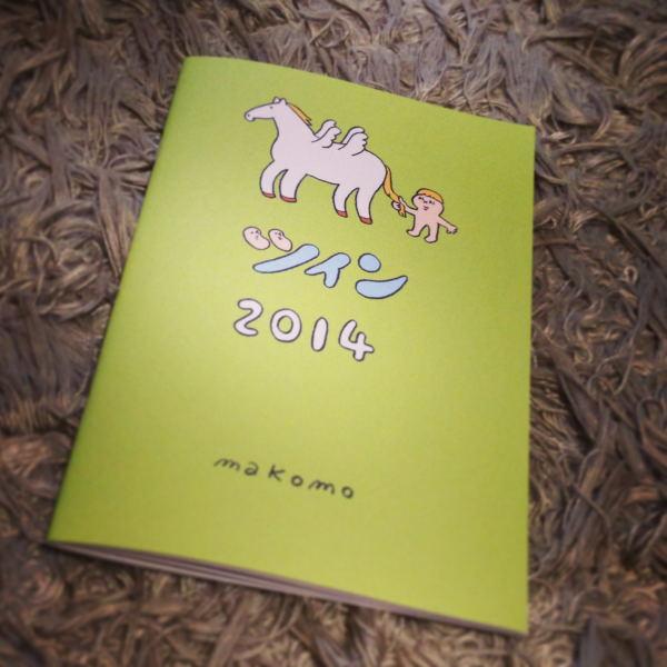 makomo 2014カレンダー表紙