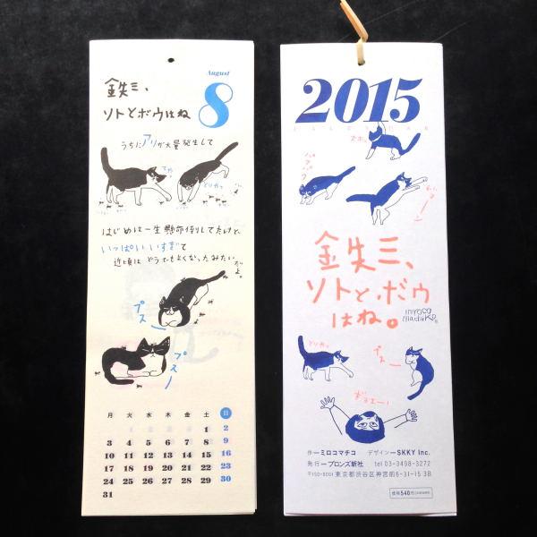 ミロコマチコカレンダー2015_01
