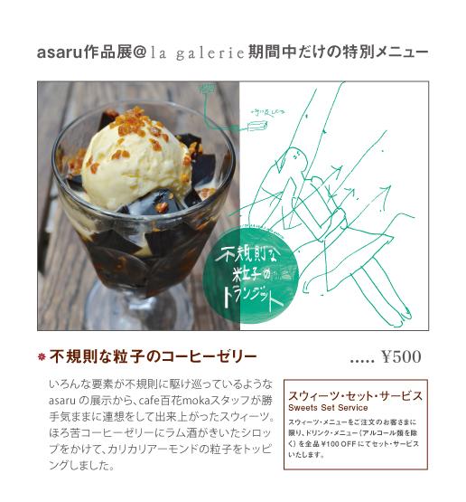 asaru sweet