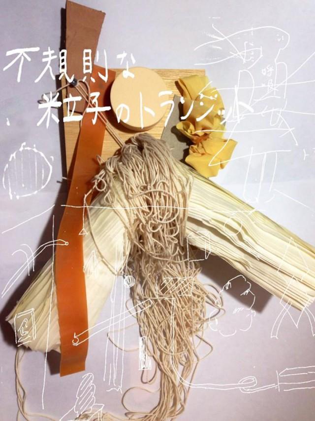 asaru2014 dm