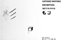 hatanowataru_dm