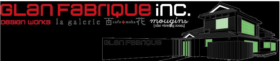 グランファブリック- GLAN FABRIQUE カフェ百花 cafe moka ギャラリー la galerie ラガルリ DESIGN WARKS デザインワーク
