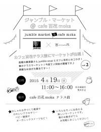 jumble_market_0419_ue