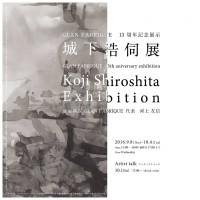 kojishiroshita2016_dm