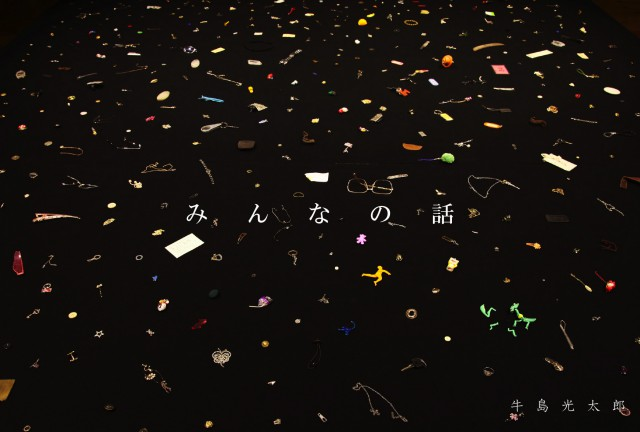 ushijimakoutarou_dm